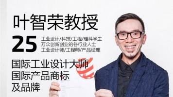 叶智荣教授腾讯课堂25 [国际产品商标及品牌] (99分钟)