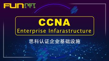 思科认证CCNA基础入门