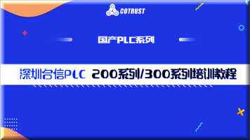 深圳合信PLC培训教程