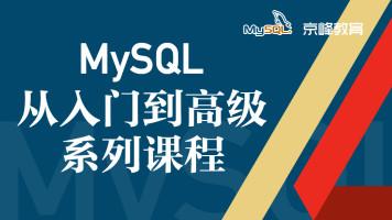 吴光科—MySQL数据库从入门到高级