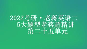 5大题型老蒋超精讲配套视频第二十五单元
