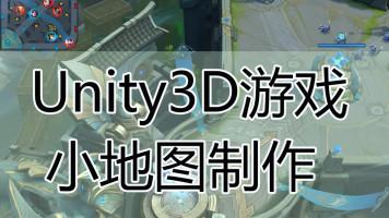 Unity游戏小地图制作视频教程