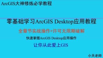 零基础快速学习ArcGIS Desktop应用教程