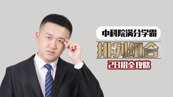 高考排列组合28法全攻略+【微信】supermath987-宋超数学超人