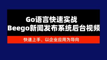 6天Beego新闻发布系统后台视频教程