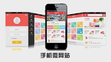 【云知梦】手机网站开发