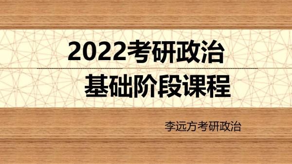2022考研政治基础课程