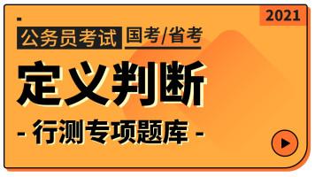 行测专项题库—定义判断【晴教育公考】适用2021公务员省考