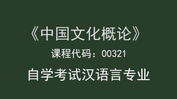 自考《中国文化概论》00321-换考(本科)