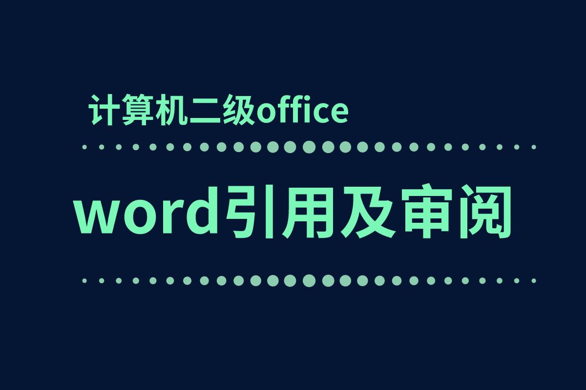【word引用及审阅】计算机二级office2016版