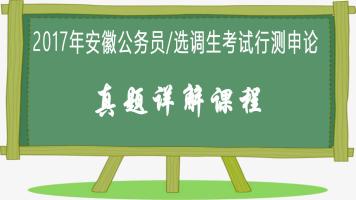 2017年安徽公务员/选调生考试真题精讲班