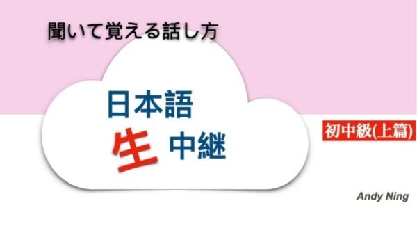 日语口语入门课程(初中级上录播)