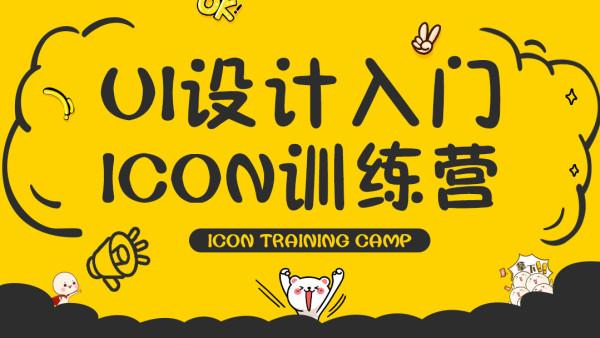 UI设计入门之ICON训练营