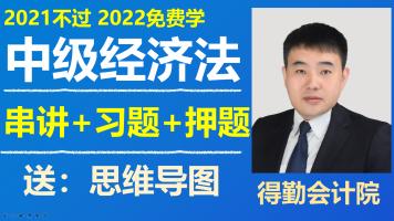 2021年中级经济法-串讲.习题班|会计|会计职称|会计师|中级会计师