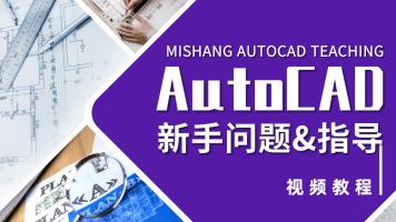 AutoCAD入门问题指导新手教程【图纸/图层/文字/比例/打印/命令】