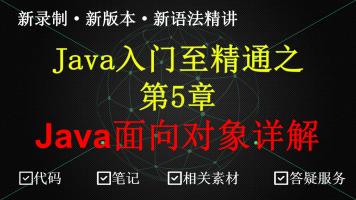 Java面向对象入门至精通