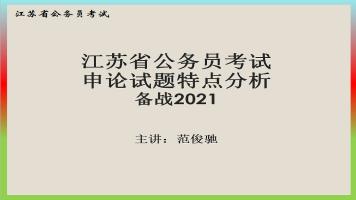 备战2021——江苏省公务员考试申论考情分析