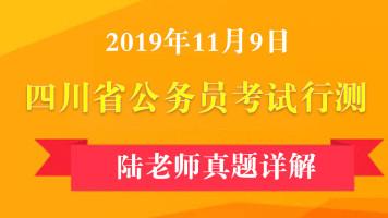 2019年下半年四川省行测真题解析
