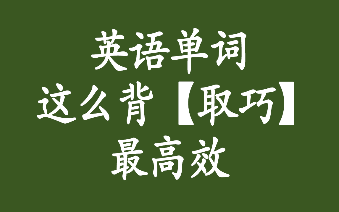 【模型英语】高考词汇3500之三节课速记120词