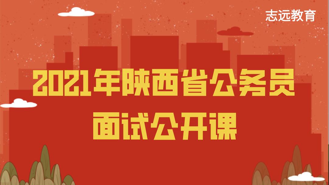 2021陕西公务员面试公开课