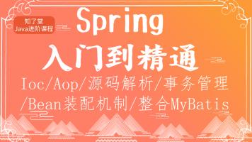 Ioc/Aop/源码解析/事务管理/Bean装配机制/整合MyBatis