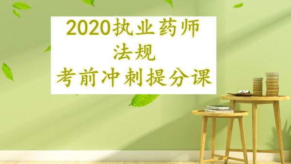 2020执业药师法规考前冲刺提分课