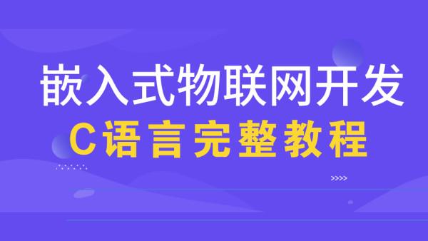嵌入式物联网开发教程之C语言快速入门【瑞通/尚观联合发售】