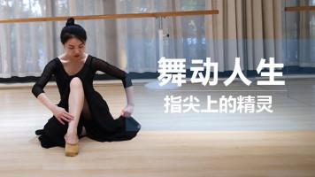芭蕾舞(告别水桶腰)