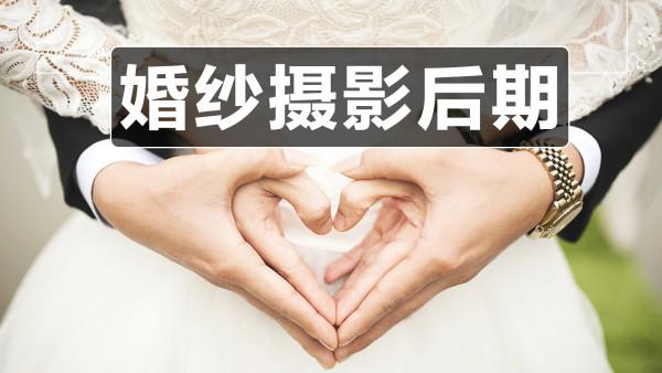 【修图】婚纱摄影后期/李朔/录播/中艺