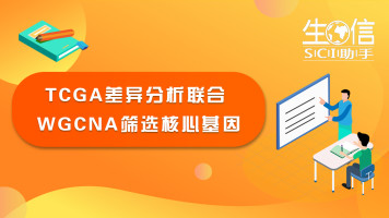 TCGA差异分析联合WGCNA筛选核心基因