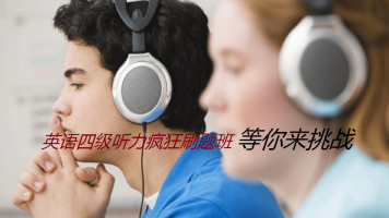 英语四级听力——单项强化——新闻