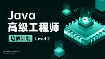 Java高级工程师培养计划 第十期 LevelTwo