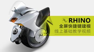云尚教育 Rhino犀牛全屏快捷键建模 · 基础课程