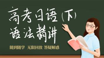 高考日语语法精讲(下)