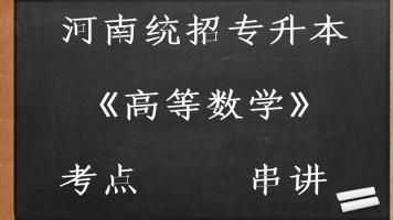 河南专升本高等数学