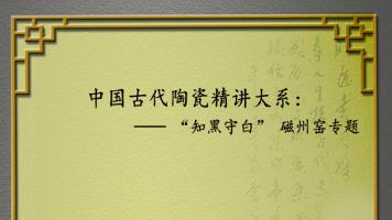 中国古代陶瓷精讲大系第四讲:磁州窑专题