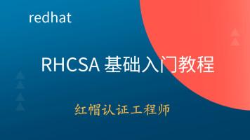RHCSA-Linux基础入门课程(直播课)