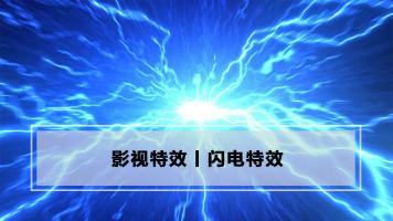 闪电特效丨模型特效丨影视特效丨王氏教育集团