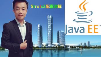 JavaEE全栈工程师系列课程(13)