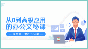 Office应用 Office 2016版