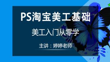 PS淘宝美工入门基础【婷婷老师亲授】