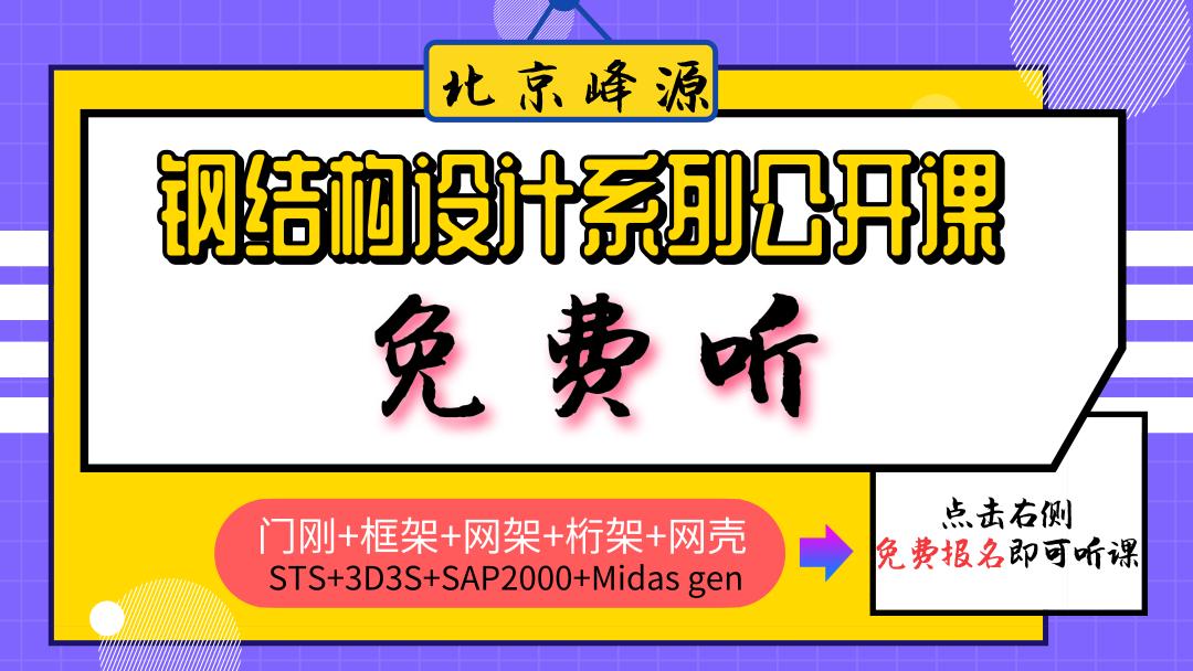 【北京峰源】钢结构设计门刚+框架+网架+桁架+网壳+SAP2000+Midas
