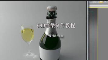 产品经典制作系列教程酒