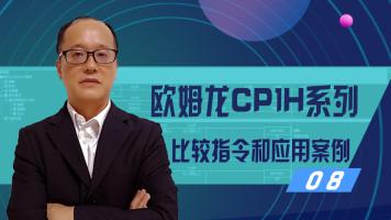 欧姆龙PLC_CP1H比较指令和应用案例