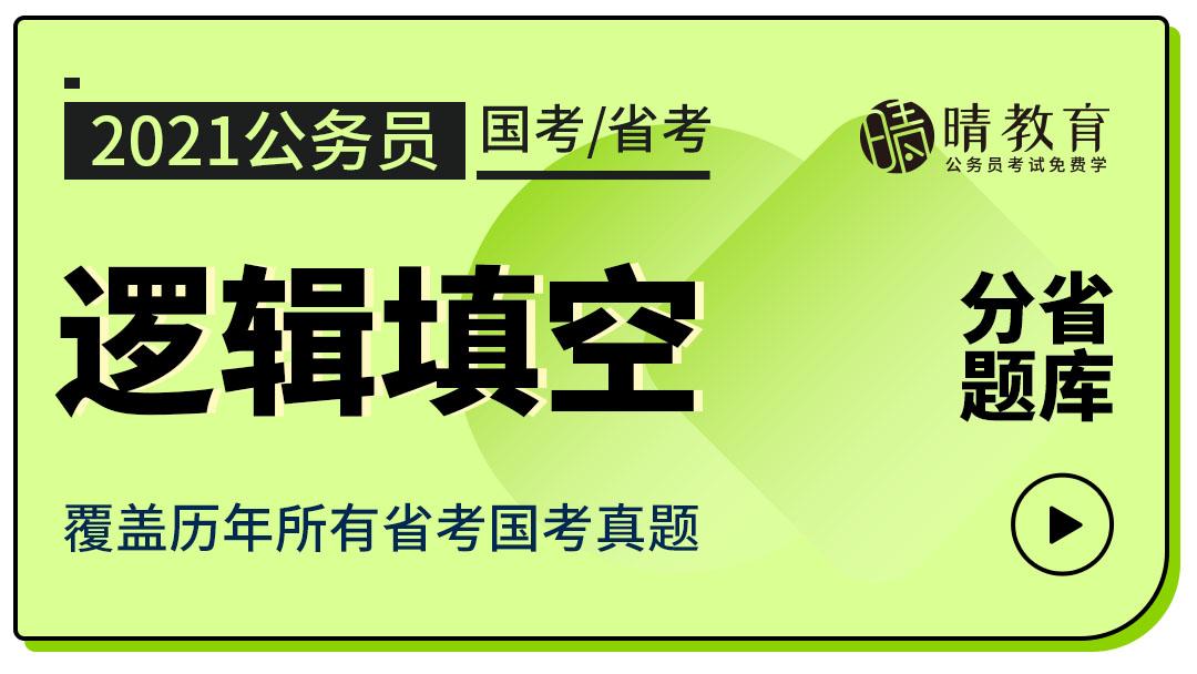 逻辑填空-公务员考试 国考省考行测真题【晴教育公考】
