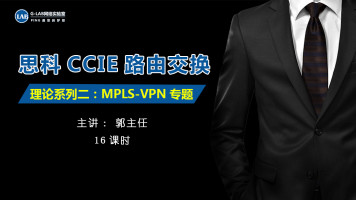 郭主任带你学网络 思科CCIE路由交换-MPLS-VPN专题