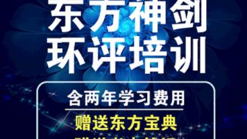东方神剑环评培训公开课