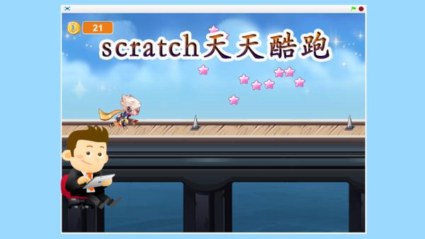 scratch小游戏天天酷跑少儿编程