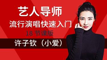 艺人导师小爱《流行演唱快速入门》18节零基础学唱歌视频课程