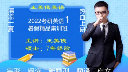 2022考研英语暑假精品集训班